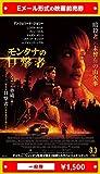 『モンタナの目撃者』2021年9月3日(金)公開、映画前売券(一般券)(ムビチケEメール送付タイプ) image