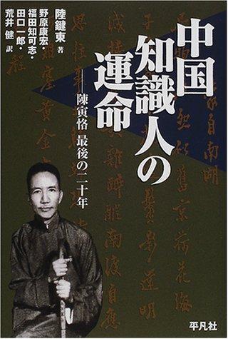 中国知識人の運命―陳寅恪最後の二十年
