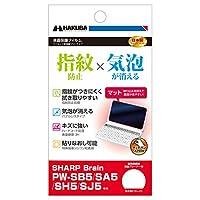 HAKUBA 液晶保護フィルム 電子辞書用 バブルレス防指紋マットタイプ SHARP Brain PW-SB5/SA5/SH5/SJ5専用 EDGFAFAG-SSB5