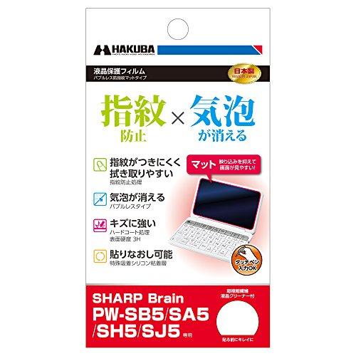 Hakuba LCD Schutzfolie elektronisches Wörterbuch für Babururesu Anti-Fingerprint matt Sharp Brain PW-SB5 / SA5 / SH5 / SJ5 gewidmet EDGFAFAG-SSB5