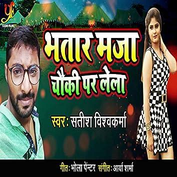 Bhatar Maja Chauki Par Lela - Single