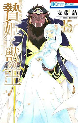贄姫と獣の王 15 _0