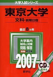 東京大学(文科-前期日程) (2007年版 大学入試シリーズ)