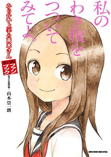 からかい上手の高木さん 公式ファンブック: 高木さん攻略作戦! (ゲッサン少年サンデーコミックススペシャル)