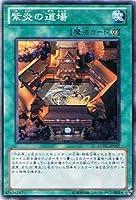 遊戯王 EXVC-JP057-N 《紫炎の道場》 Normal