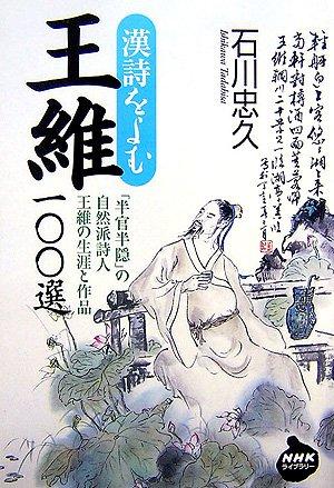 漢詩をよむ 王維100選 (NHKライブラリー)