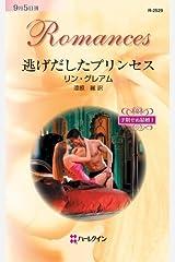 逃げだしたプリンセス (ハーレクイン・ロマンス) Kindle版