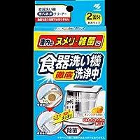 食器洗い機洗浄中 ×2セット