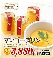 果物屋さんのマンゴープリン 8個セット(消費税込み)