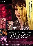 ポイズン あるスキャンダルの秘密[DVD]