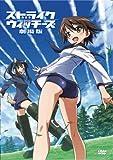 ストライクウィッチーズ 劇場版 DVD通常版