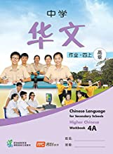 Higher Chinese Language Workbook 4A for Secondary Schools (HCLSS)