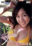 鈴木あきえ 19のlove letter[DVD]