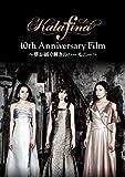 Kalafina 10th Anniversary Film ~夢が紡ぐ輝きのハーモ...[DVD]