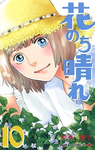 花のち晴れ ~花男 Next Season~ 10 (ジャンプコミックス)