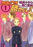 きみには勝てない! 1 (花音コミックス)
