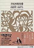 新編日本古典文学全集 (68) 井原西鶴集 (3)