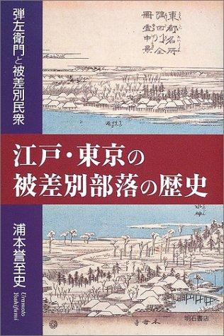 江戸・東京の被差別部落の歴史