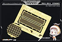 ボイジャーモデル FE48007 1/48 WWII German Pz.III/Stug III Grills set(For TAMIYA 32507/32524/32543)