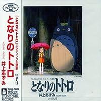 My Neighbor Totoro (2004-10-27)