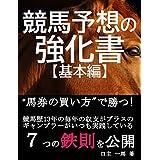 競馬予想の強化書【基本編】
