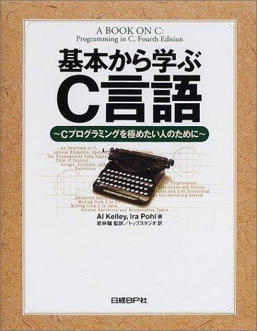 基本から学ぶC言語 ― Cプログラミングを極めたい人のために