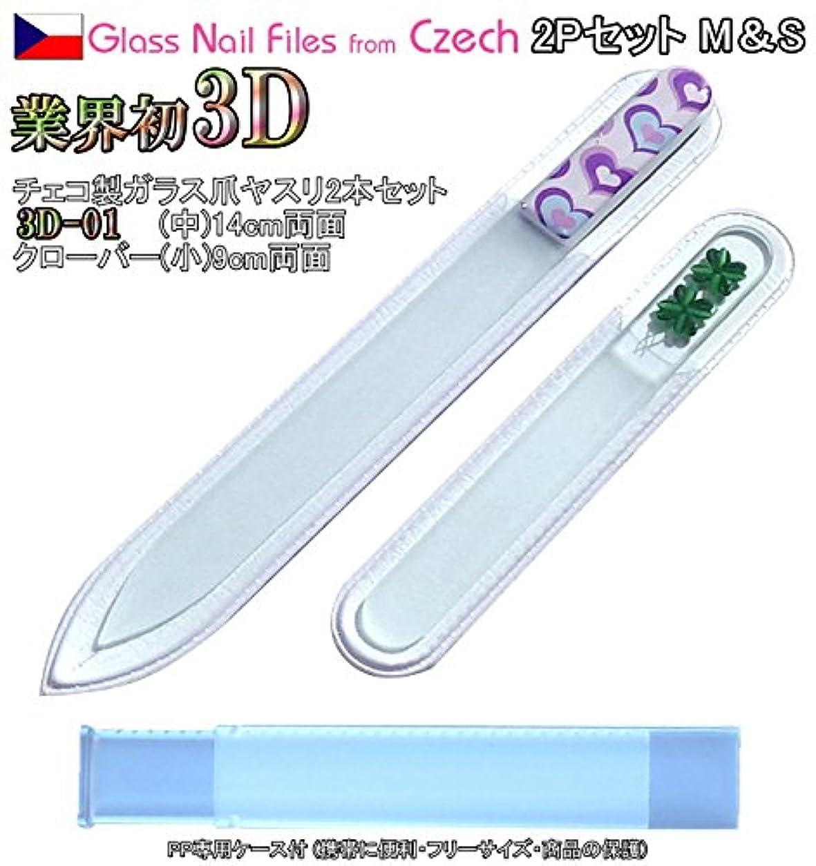 韓国語残忍なただやるBISON 3D チェコ製ガラス爪ヤスリ 2Pセット M01&Sクローバー各両面仕上げ ?専用ケース付