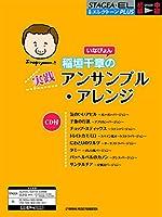 月刊エレクトーンPLUS 初級~中級 稲垣千章(いなぴょん)の実践アンサンブル・アレンジ 【CD付】
