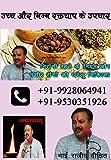 उच्च और निम्न रक्तचाप का उपचार By Rajiv Dixit: High Blood Pressure And Low Blood Pressure Treatment (Hindi Edition)