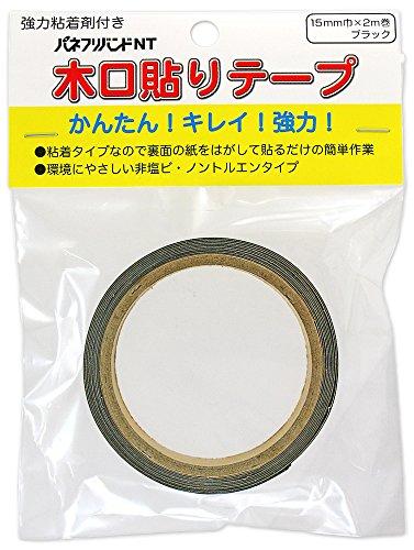 パネフリ工業 木口貼りテープ 強力粘着剤付き 15mm巾X2m巻 ブラック