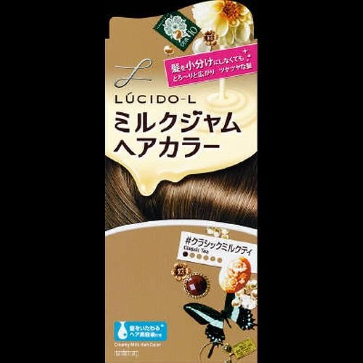 生産性ディプロマ高度【まとめ買い】ルシードエル ミルクジャムヘアカラー クラシックミルクティ ×2セット