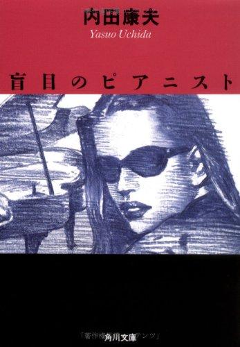 盲目のピアニスト (角川文庫)