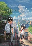 Kimi no NA wa – Your Name – Korean Movie Wall Poster Print - 43cm x 61cm / 17 Inches x 24 Inches A2