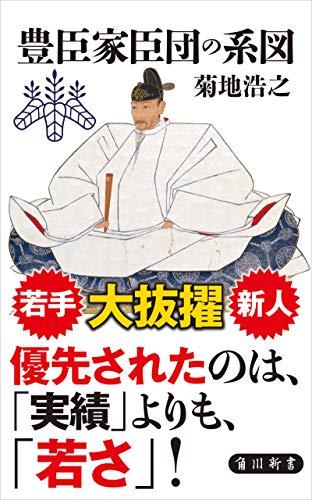 『豊臣家臣団の系図 (角川新書)』のトップ画像