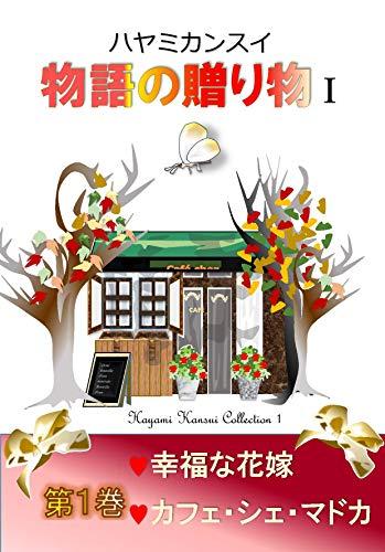 Hayami Kansui Monogatari no okurimono I: A happy bride  Cafe chez Madoka (Honkado Novels) (Japanese Edition)