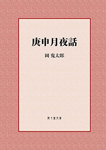 庚申月夜話 (風々齋文庫)