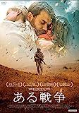 ある戦争[DVD]