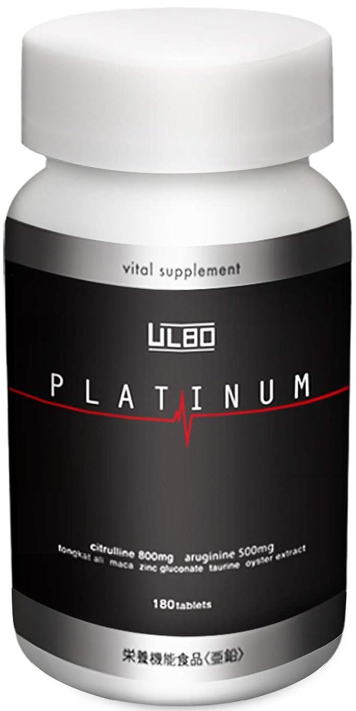 毒液内側合併症ULBO PLATINUM シトルリン アルギニン 亜鉛 厳選8成分配合 180粒 栄養機能食品