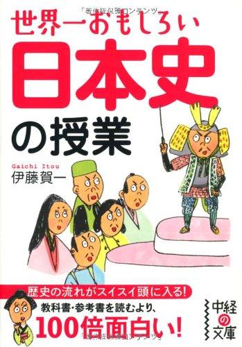 世界一おもしろい 日本史の授業 (中経の文庫)