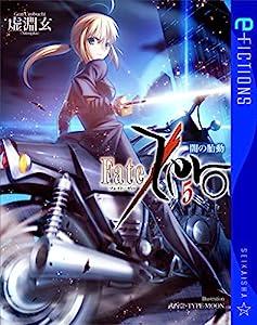 Fate/Zero 5巻 表紙画像