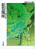 殺戮機械 (ハヤカワ文庫 SF―魔王子シリーズ (635))