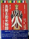 まんが 高麗王若光物語―古代の国・高句麗から現代の日本へ!時空を超えた歴史ドラマ