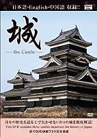 城 the Castle [DVD]