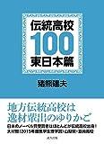 伝統高校100 東日本篇