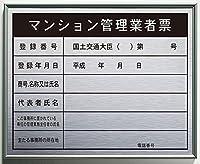 マンション管理業者票(事務所用)ステンレスHL+アルミフレーム