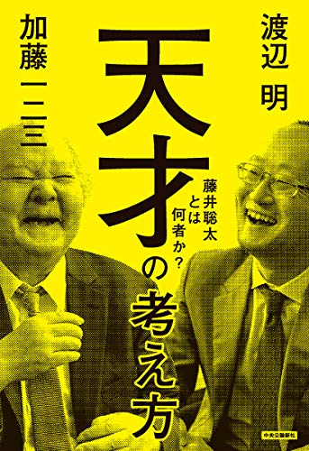 『天才の考え方 藤井聡太とは何者か?』常人には理解しがたい? 天才棋士たちの思考を覗く