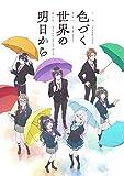 色づく世界の明日から Blu-ray BOX 3[Blu-ray/ブルーレイ]