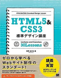 [草野あけみ]のHTML5&CSS3標準デザイン講座