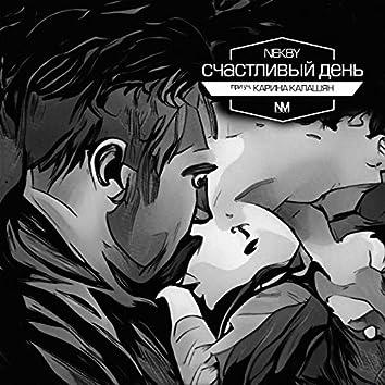 Счастливый день (feat. Карина Калашян)