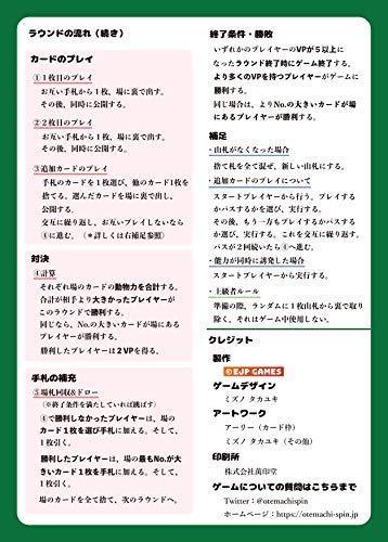 アニマルウォーズ〜弱肉強食戦争〜